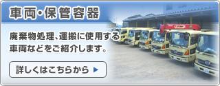 車両・保管容器 廃棄物処理、運搬に使用する車両などをご紹介します