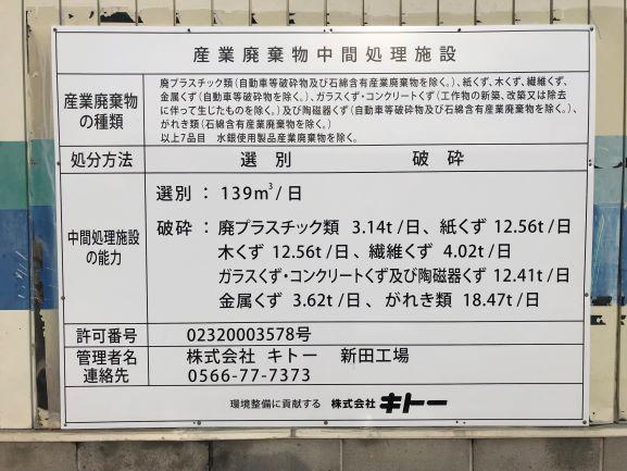 中間処理場(新田工場) 選別施設