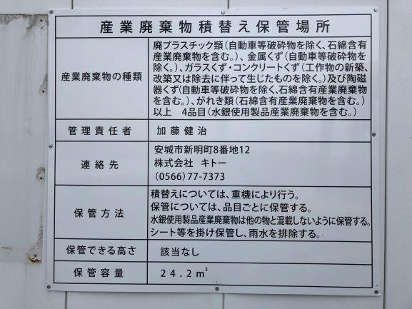 積替え保管施設(宮町)