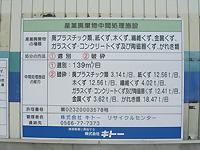 リサイクルセンター 選別施設