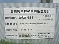リサイクルセンター 減容固化施設