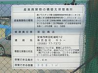 積替え保管施設(大岡)